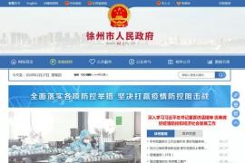 徐州市人民政府网:www.xz.gov.cn