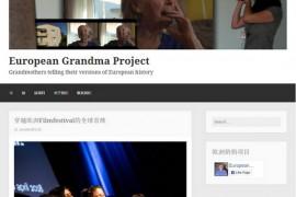 欧洲老奶奶口述的二战历史:www.european-grandma-project.eu