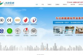 天池花雨空气能-广州天池花雨新能源科技有限公司: www.gdtchy.com