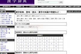 日语词典在线查询网:kanjitisiki.com