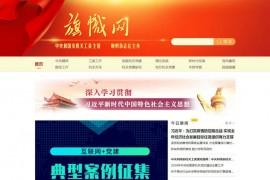 旗帜网:www.qizhiwang.org.cn