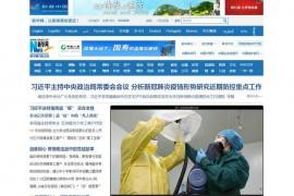 新华网:www.xinhuanet.com