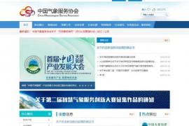 中国气象服务协会:www.chinamsa.org