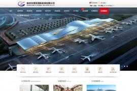 徐州观音国际机场:www.xzairport.com