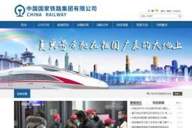 中国国家铁路集团有限公司:www.china-railway.com.cn
