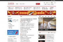 人民铁道网-中国铁路新闻门户:www.peoplerail.com