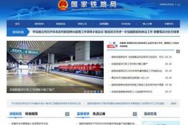 国家铁路局:www.nra.gov.cn