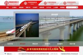 中国铁路建设投资公司:www.cric-china.com.cn