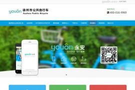徐州公共自行车-徐州共享单车:www.xzbicycle.com