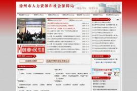 徐州市人力资源和社会保障局:www.jsxzhrss.gov.cn