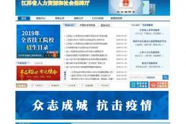 江苏省人力资源和社会保障厅:jshrss.jiangsu.gov.cn