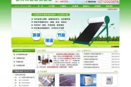 东莞远明太阳能厂家:www.dgym888.com