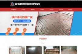 碳纤维电地暖厂家-廊坊胜夏电器有限公司:www.bjsxdq.com