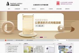 金旗舰散热器-暖气片厂家:www.jinqijian.com