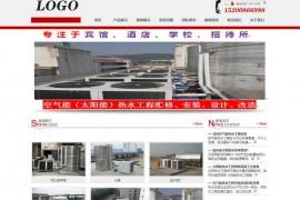 湖南太阳能热水维修_空气能热泵节能工程改造:www.reshuiweixiu.com