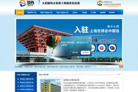 太阳能热水工程-南京顶热太阳能设备有限公司:www.dingre88.com
