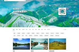旅游美好体验资讯网 - 陆游旅行:www.lutrip.xyz