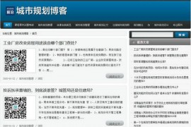 关注于城市规划的博客:www.xhut.cn