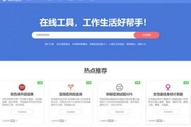 网络工作生活好帮手 - 在线工具网:www.zxgj.cn