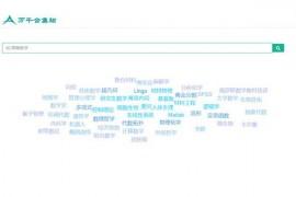 学术资源聚合搜索引擎 - 万千合集站:www.hejizhan.com