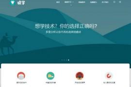 免费程序员视频教程网 - 猿学:www.yuanxue365.com