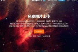全球CDN加速图片外链服务 - 路过图床:imgchr.com