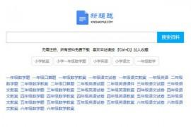 小学生试卷搜索下载网 - 新超越:www.xinchaoyue.com