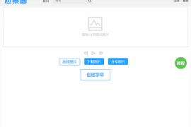 在线GIF动图表情字幕制作工具 - 应景图:www.yingjingtu.com