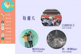 台艺之声|台湾学生实习电台:vota.ntua.edu.tw