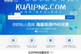 快图网 免费PNG背景素材库:www.kuaipng.com