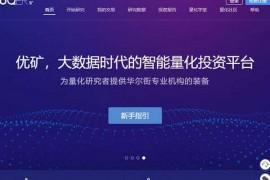 优矿|大数据金融投资量化平台:uqer.io