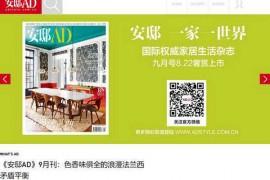 安邸AD|创意家居时尚生活杂志:www.adstyle.com.cn