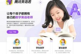 腾讯英语君|小学英语辅导神器:study.qq.com