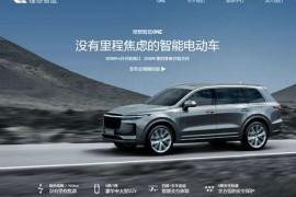 理想智造 车和家ONE智能电动车:www.lixiang.com