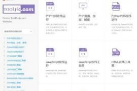 Toolfk|在线程序员必备工具箱:www.toolfk.com
