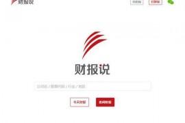 财报说|企业财务报告数据分析网:caibaoshuo.com