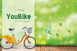 YouBike|台湾微笑单车租赁平台:www.youbike.com.tw