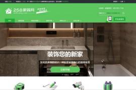 二五八家装网:www.jiazhuang.com