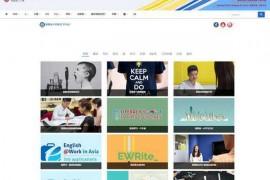 香港理工英语语言学习中心:elc.polyu.edu.hk