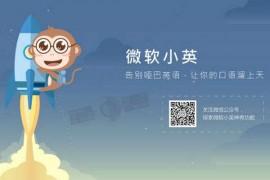 微软小英|英语智能学习助手:www.engkoo.com