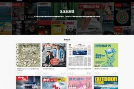 沐木杂志馆|最新免费电子杂志网:www.mmzzg.com