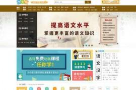 语文迷|中小学语文教育资料网:www.yuwenmi.com