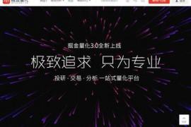 掘金量化|一站式研投交易分析平台:www.myquant.cn