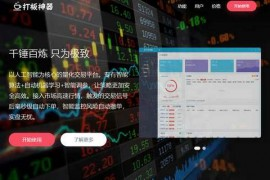 打板神器|基于AI股票自动化交易系统:heheapp.com