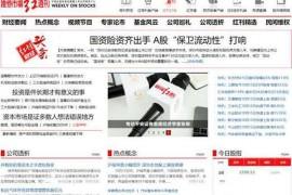 证券市场红周刊|上市公司信息披露刊物:www.hongzhoukan.com