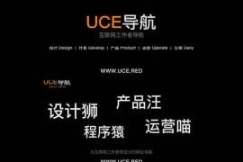 UCE导航 互联网工作者网址导航
