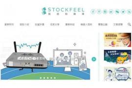 Stockfeel|台湾股感知识库:www.stockfeel.com.tw