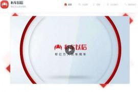 有车以后 汽车垂直领域新媒体:www.youcheyihou.com