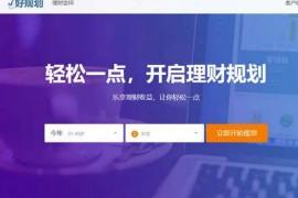 好规划|在线理财规划定制平台:www.guihua.com