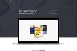 即书|在线PPT场景化制作平台:qeesuu.com